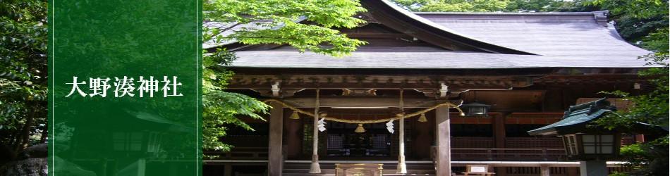 大野湊神社拝殿