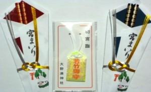 若竹守・寿箸