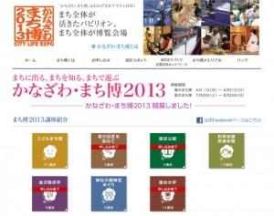 かなざわまち博2013