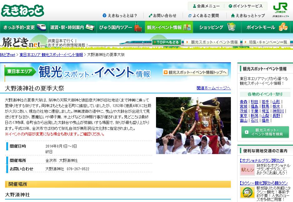 JR東日本旅どきnet
