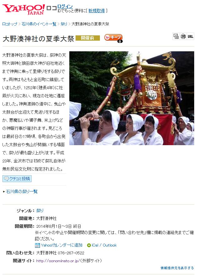 Yahoo!JAPAN「ロコ」