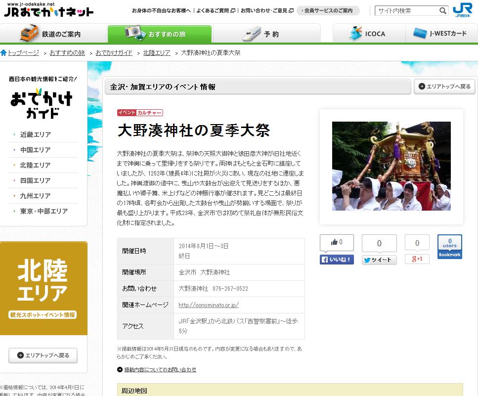 JR西日本「おでかけネット」