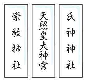 三社造りお神札