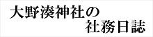 大野湊神社の社務日誌