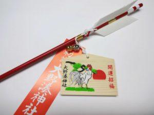 破魔矢 1,000円
